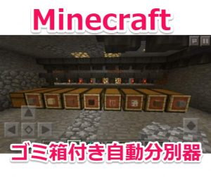 【Minecraft】ゴミ箱機能付き『アイテム自動仕分け分別装置』の作り方(PC・PE対応)