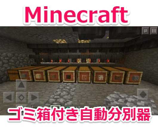 【Minecraft】ゴミ箱機能付き『アイテム自動仕分け分別装置』の作り方(PC・PE・BE対応)