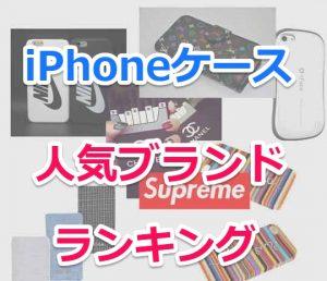 iPhoneのケースブランドの人気リサーチ、検索、売上人気、口コミなど総合ランキングまとめ【2016年最新版】