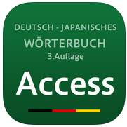 アクセス独和辞典