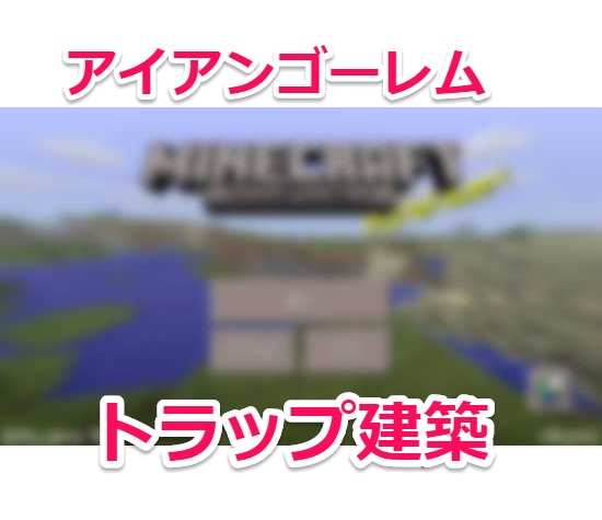 【Minecraft】鉄ザックザク!アイアンゴーレムトラップ製鉄所の建築方法(PC・PE対応)