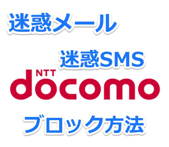 【Docomo】スマホから迷惑メールや迷惑SMSをブロックするフィルターの設定方法