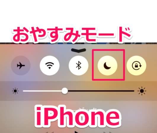 iPhone『おやすみモード』を設定して通話・メール・LINEの着信音や通知を切る方法