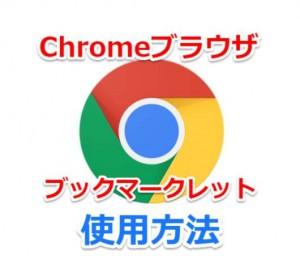 【Android/iPhone】Google Chromeブラウザアプリでブックマークレットを使う方法