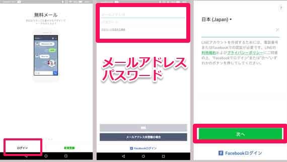 【LINE】Facebook連携・メアド認証で電話番号未登録は端末が壊れ ...