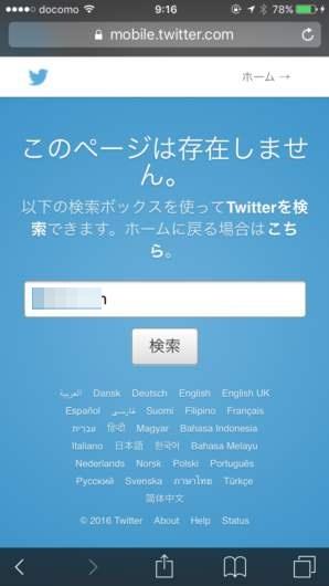 アカウント 消え た twitter