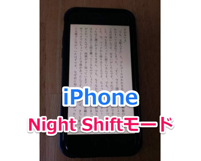【iOS9.3】iPhoneの目に優しい『Night Shift』機能が電池消費が激しいは嘘!?検証と裏ワザ