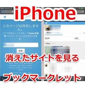 【iPhone】過去のサイトや消えたTwitterアカウント、Web魚拓を閲覧するブックマークレット