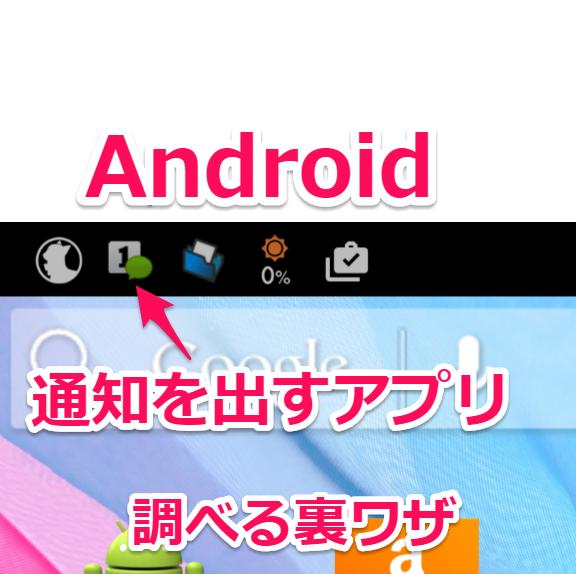【Android】通知バーに広告や不要なお知らせを出すアプリを一発で調べて止める方法【裏技】