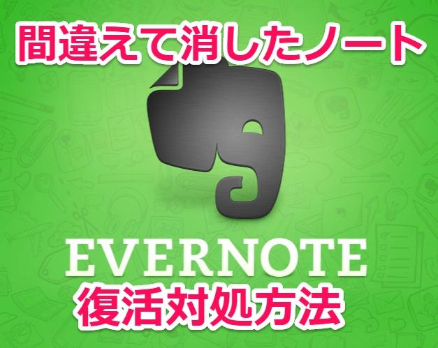 Evernote消したノート