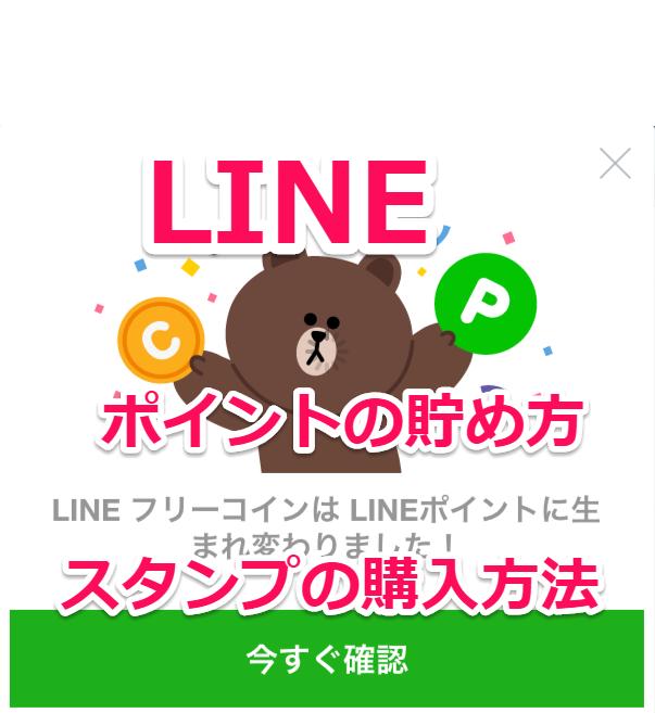 LINEフリーコインが無くなった!LINEポイントの貯め方とコインに両替してスタンプを買う方法