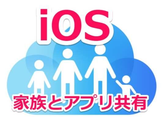 【iPhone】家族が購入済みのアプリを無料でダウンロードする方法『ファミリー共有』