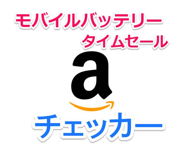 【Amazonタイムセールチェッカー】セール常連品の人気モバイルバッテリー/スマホ用品の最安値チェックページ