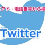 Twitterメアドから検索