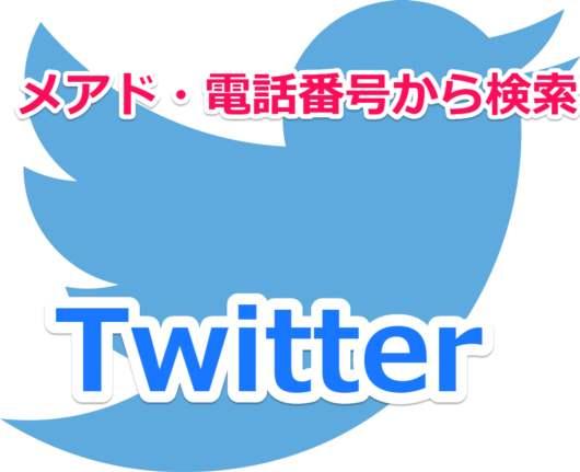 【Twitter】電話番号やメアドから簡単にアカウントを探す方法と検索されない方法
