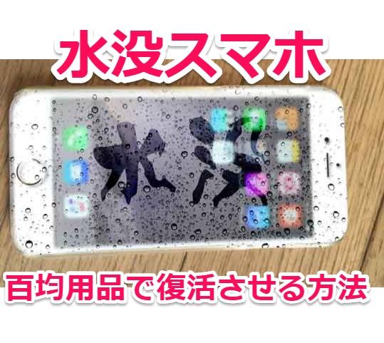 スマートフォンが水没した時に百均用品で復活させる応急処置方法【iPhone/Android】