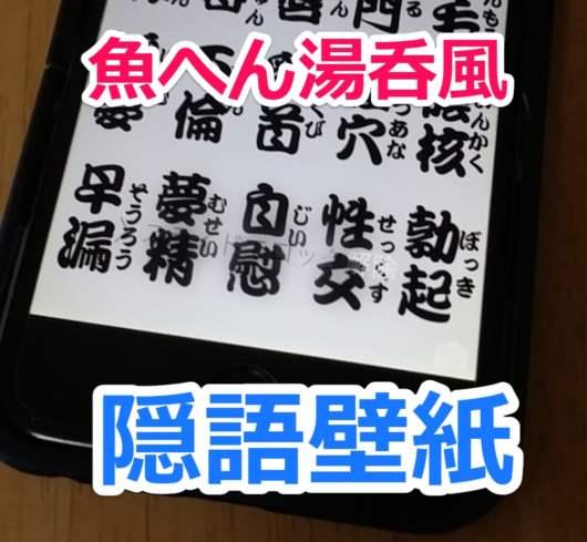 【エロ注意】超恥ずかしいジョーク壁紙!魚漢字湯のみ風の隠語漢字の待ち画面【iPhone/Android対応】
