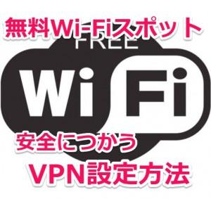 【iPhone】無料Wifiスポットや海外の怪しい公衆無線LANをVPNで安全に使う設定方法