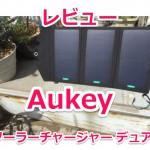 震災用ソーラーチャージャー