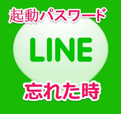 【LINE】起動用パスコード(パスワード)を忘れた時の対処方法