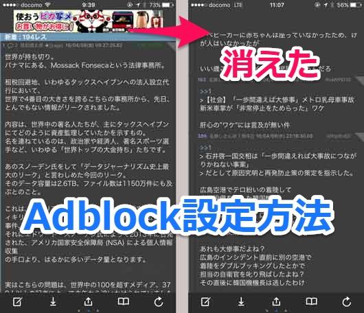 【iPhone】アプリやWeb広告・2chまとめサイトまで消すAdBlockの使い方【BB2C/Twinkle広告も除去】