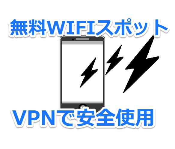 【Android】無料Wifiスポットや国外の公衆無線LANを「VPN GATE」で安全に使う方法