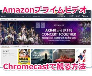Chromecastを使ってAmazonプライムビデオをTVで観る裏ワザ