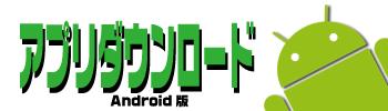 androidbtn