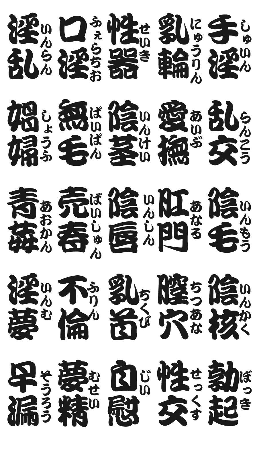 エロ注意 超恥ずかしいジョーク壁紙 魚漢字湯のみ風の隠語漢字の待ち