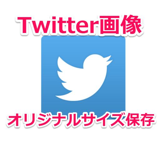 【iPhone】Twitterで大きいオリジナル画像を保存する方法とSafari用ブックマークレット