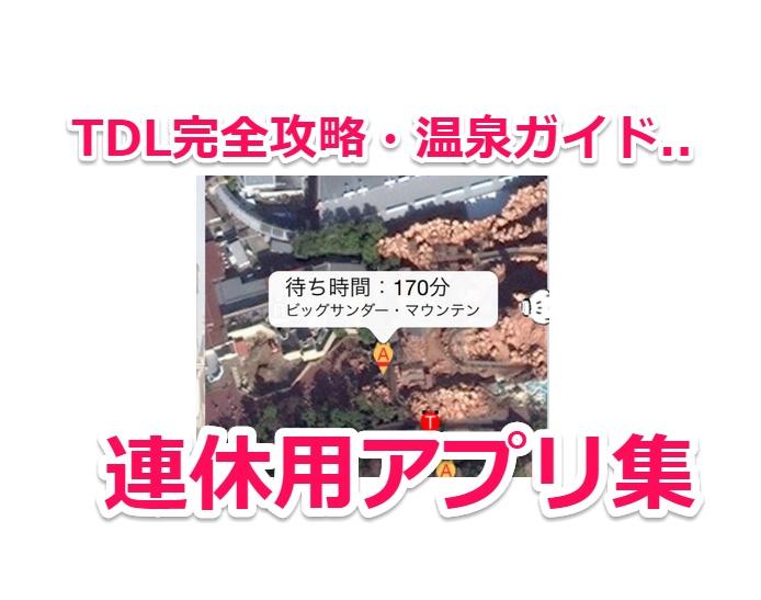 TDL/TDS快適化アプリ、ミュージアム割引、温泉ガイド、最安値GSなど連休に役立つお勧め神アプリ集