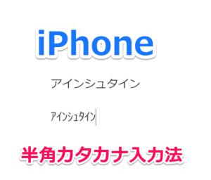 iPhoneで半角カタカタを打ち込む3つの入力方法【キーボード入力、変換、ユーザ辞書】