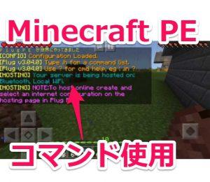 マイクラPEでPC版と同じコマンドを使用可能にするチートアプリ『plug for minecraft pe』の使い方