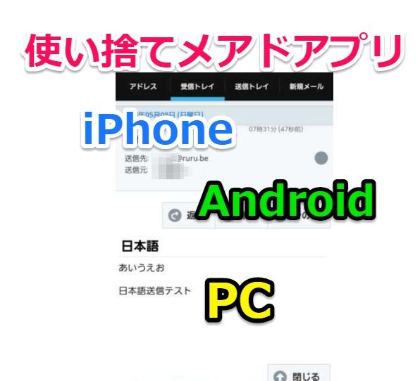 PC/Android/iPhone用の使い捨てメールアドレスがもらえるアプリ比較