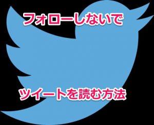 【Twitter】裏垢不要!フォローしないで誰にも気づかれずに非通知でツイートを読む方法【ステルスリストの使い方】