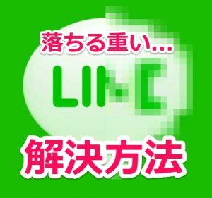LINEアプリが落ちる・開かない・重い・固まる時の解決方法【iPhone】