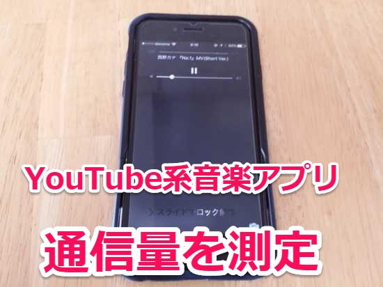 【パケ死注意】音楽聞き放題の人気YouTube系ミュージックアプリの通信量を計測【iPhone/Android】