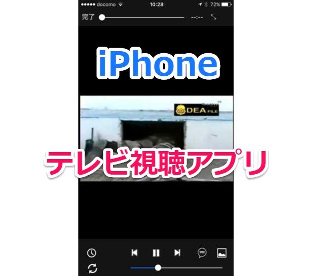 【iPhone】日本のテレビ放送やCSチャンネルが観れる最強ファイル隠蔽アプリ