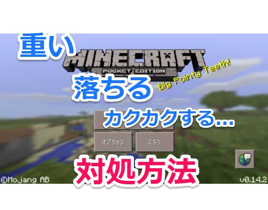 【MInecraft PE】マイクラPEが重い、落ちる、カクカクする原因と対処方法