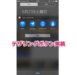 【iPhone】通知センターから一発でテザリングやWifiを開くランチャー設定方法【iOS9のURLスキーム一覧】