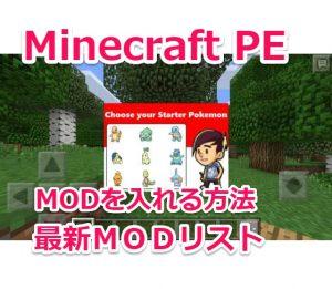 Minecraft PEにMODを入れる方法と最新バージョンでも動くオススメMODリスト一覧