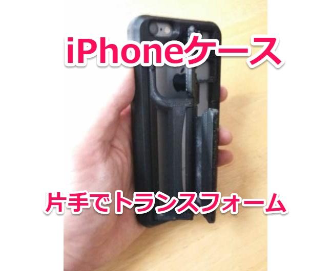 片手操作でスマホスタンドに変形できるトランスフォーム型iPhoneケースレビュー