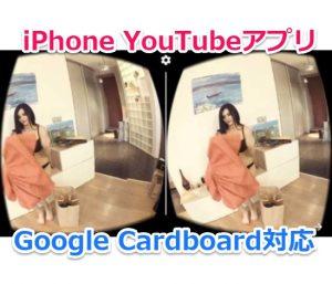 祝!iPhoneのYouTubeアプリが念願のGoogle Cardboardサポート開始でVR360動画に対応