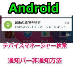 【Android】デバイスマネージャーで検索した時に通知バーに表示されない設定方法