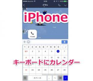 【iPhone】キーボードにカレンダーを表示して予定を一発で貼りつける神アプリ【ApptBoard】