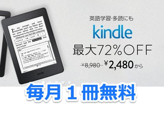 22日までKindleが最大72%OFFの¥2480、これで毎月1冊無料のKindleオナーになれる