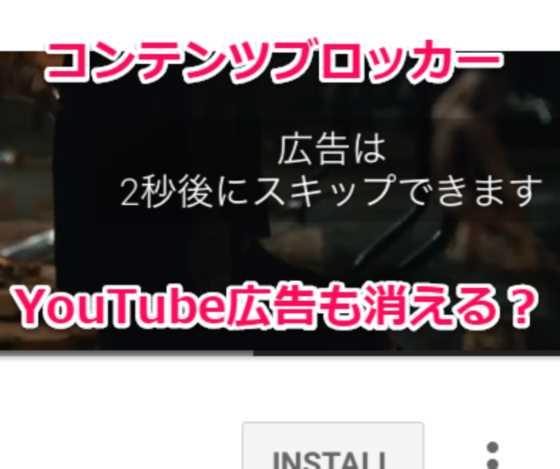 iOSコンテンツブロッカーでYouTube動画の広告が非表示になるか実験【Safari】
