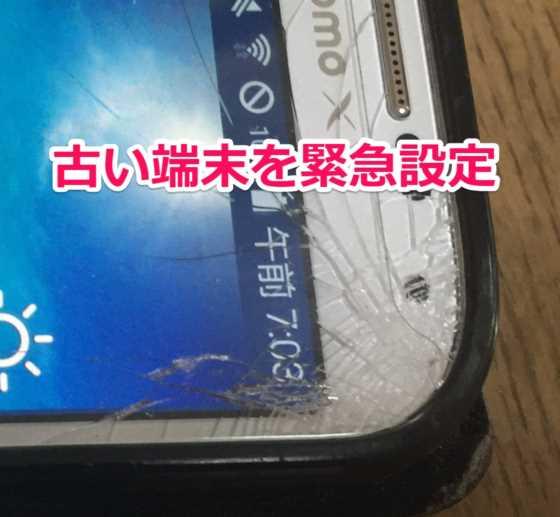 【iPhone/Android】スマホが壊れた時に古いAndroid端末を代替機に使う時の緊急設定手順まとめ