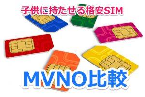 中学・高校生の子供に持たせる最適な格安SIMは?最新MVNO比較とプランの選び方