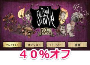 【iPhone】サバイバルゲーム「Don't Starve: Pocket Edition日本語対応」が40%オフ¥360円
